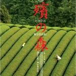 La Forêt de Mogari (Mogari no Mori) de Naomi Kawase