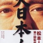 Big Man Japan (Dai Nipponjin) de Hitoshi Matsumoto (2007)