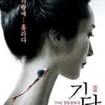 Epitaph (Gidam) de Jung Bum-Sik et Jung Sik (2007)