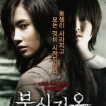 Possessed (Bool-sin-ji-ok) de Lee Yong-joo (2009)