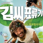 Castaway on the moon (Kimssi Pyoryugi) de Lee Hae-jun  (2009)