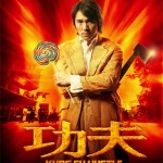 Crazy kung-fu (Kung-fu Hustle/Gongfu) de Stephen Chow (2005)