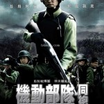 Tactical Unit : Comrades in arms (Kei tung bou deui : tung pou) de Law Wing-cheong (2009)