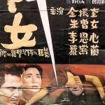 La Servante (Hanyo) de Kim Ki-young (1960)