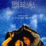 Noël en août (Palwolui christmas) de Hur Jin-ho (1998)