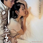 April Snow (Oechul) de Hur Jin-ho (2005)