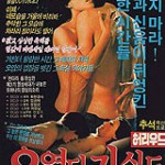 Les Corrompus (Oyomdoen Jashik-dul) de Im Kwon-taek (1982)