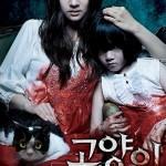 The Cat (Go-hyang-i: Jook-eum-eul Bo-neun Doo Gae-eui Noon) de Byun Seung-wook (2011)