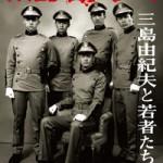 25 novembre 1970, le jour où Mishima a choisi son destin de Koji Wakamatsu (2012)