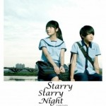 Starry Starry Night (Xing kong) de Tom Shu-Yu Lin (2011)