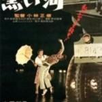 Rivière Noire (Kuroi Kawa) de Masaki Kobayashi (1957)