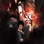 Bad Blood (Mit Moon) de Dennis Law (2009)