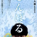 Symbol (Shinboru) de Hitoshi Matsumoto (2009)